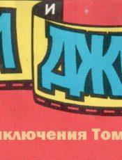 Комикс с озвучкой Том и Джери «Приключения Тома»